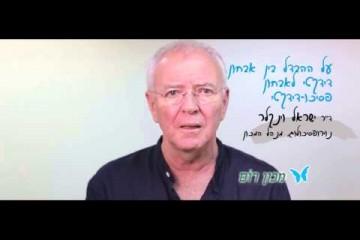 מהו ההבדל בין אבחון דידקטי לאבחון פסיכודידקטי?